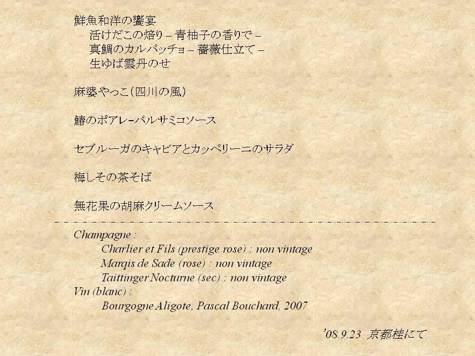 08923_menu