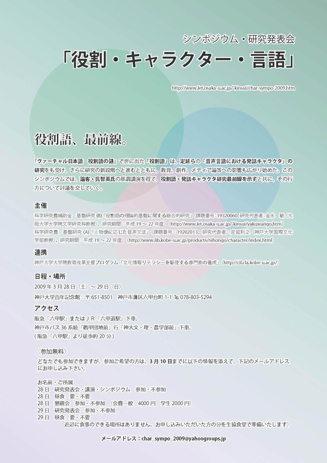 Yakuwarigo_chirashi_page1