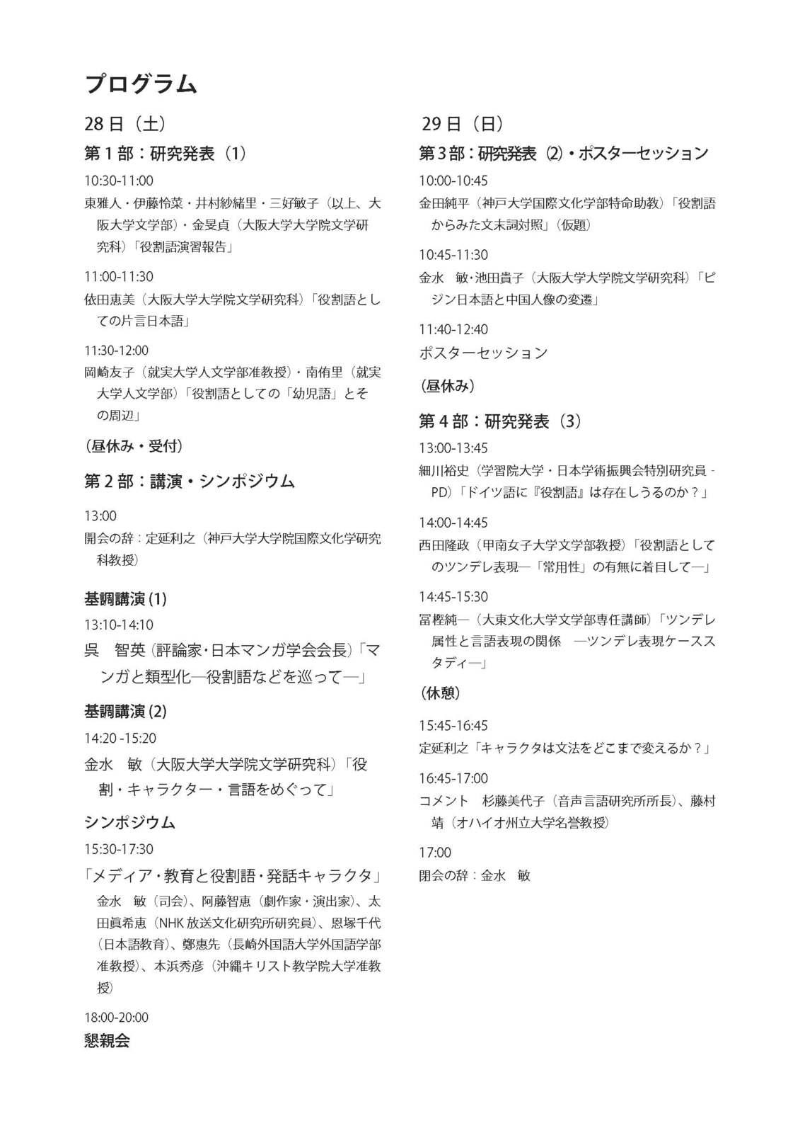 Yakuwarigo_chirashi_page2