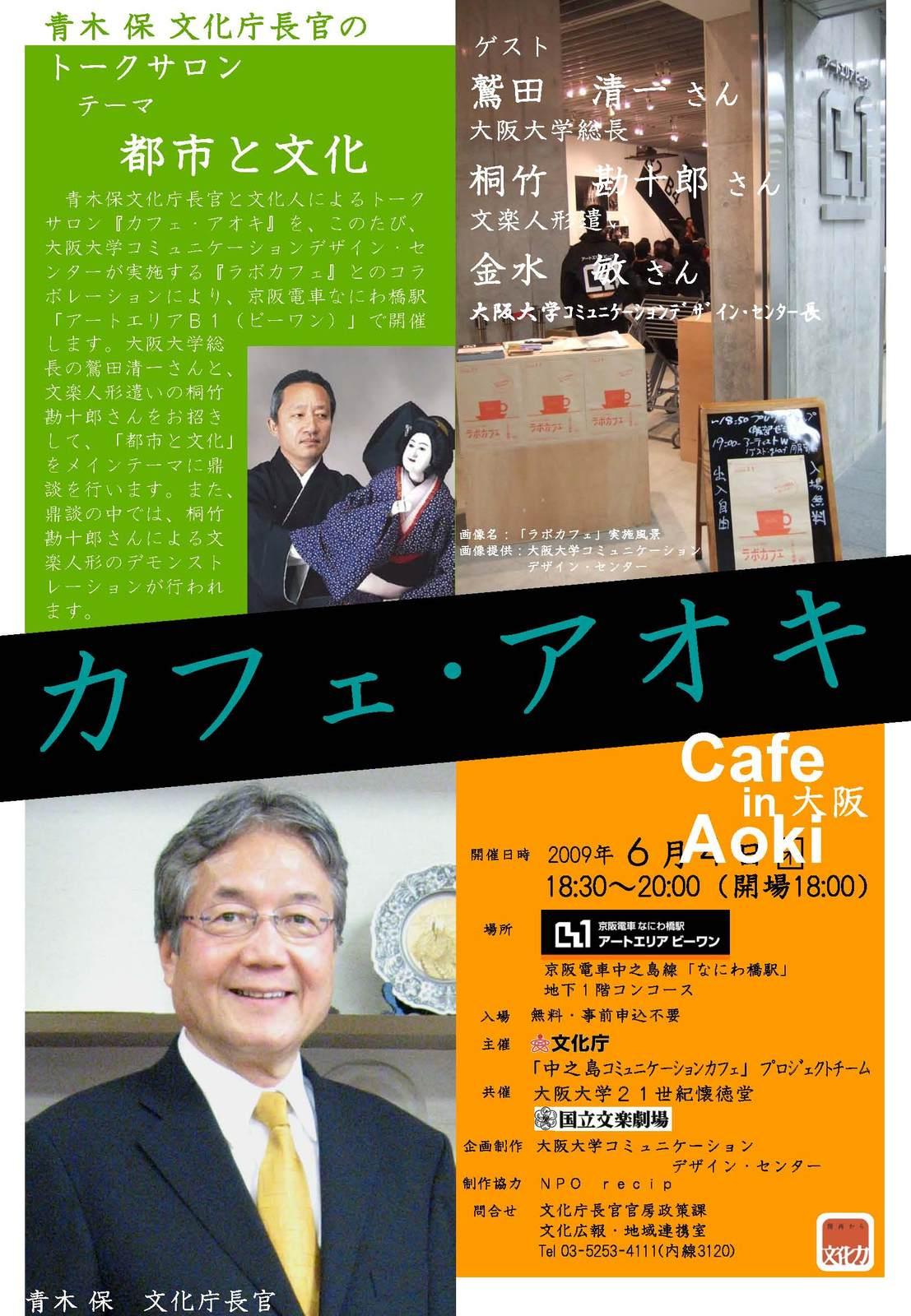 Cafeaoki20090604