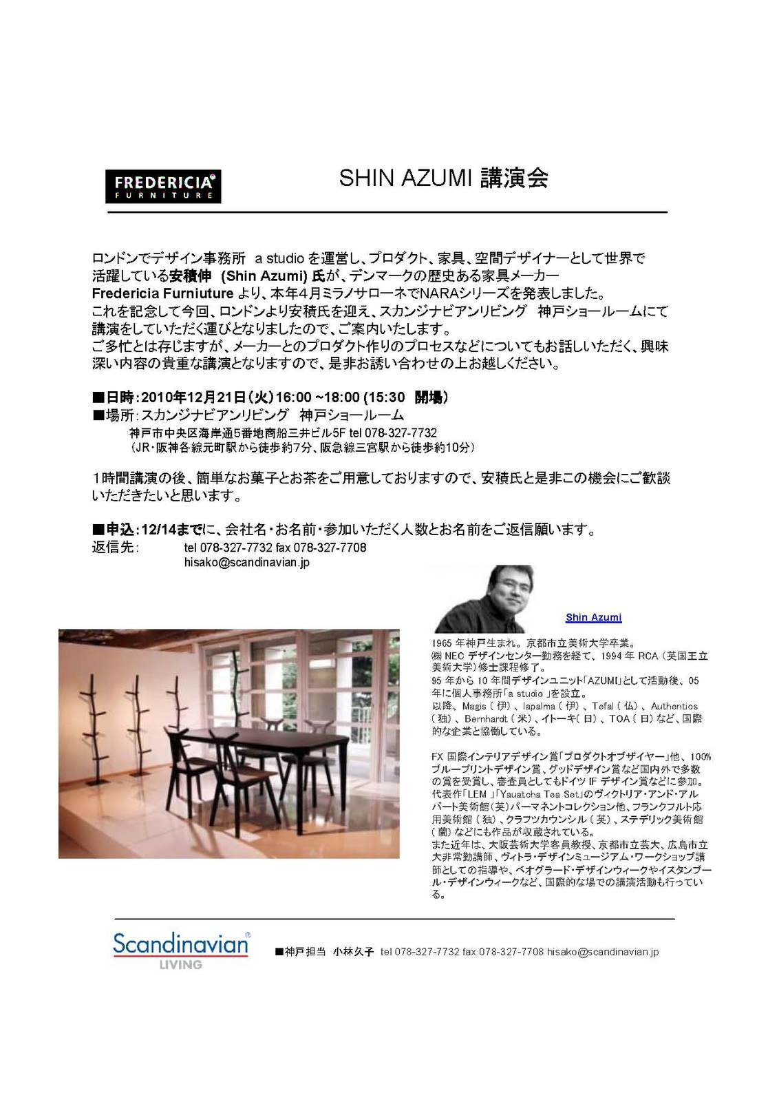 Shin_azumi_dec