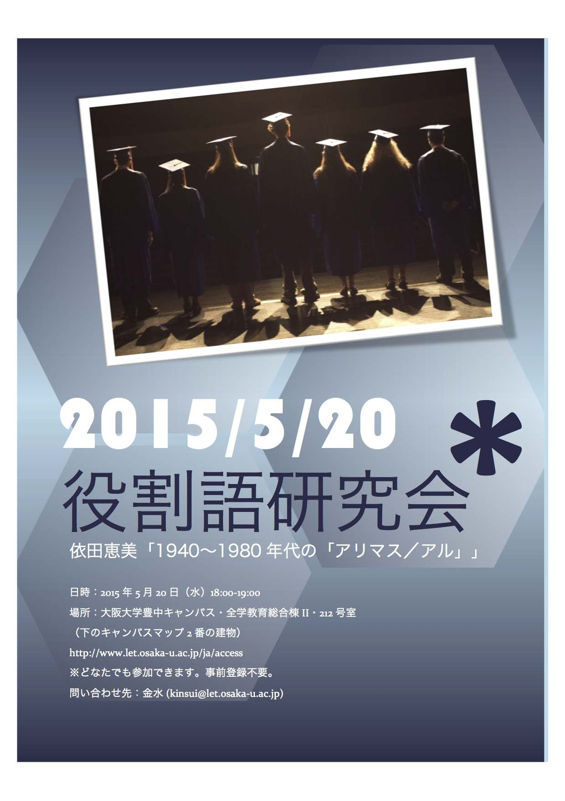 20150520poster