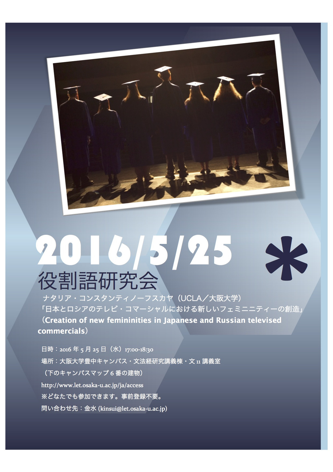 20160525poster