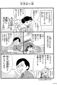 Yakuwarigo