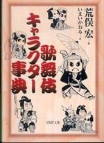 Kabukicharajiten