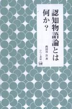 Ninchimononanika