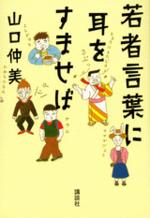 Wakamono_mimisuma