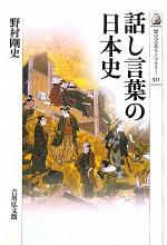 Hanasinihonshi